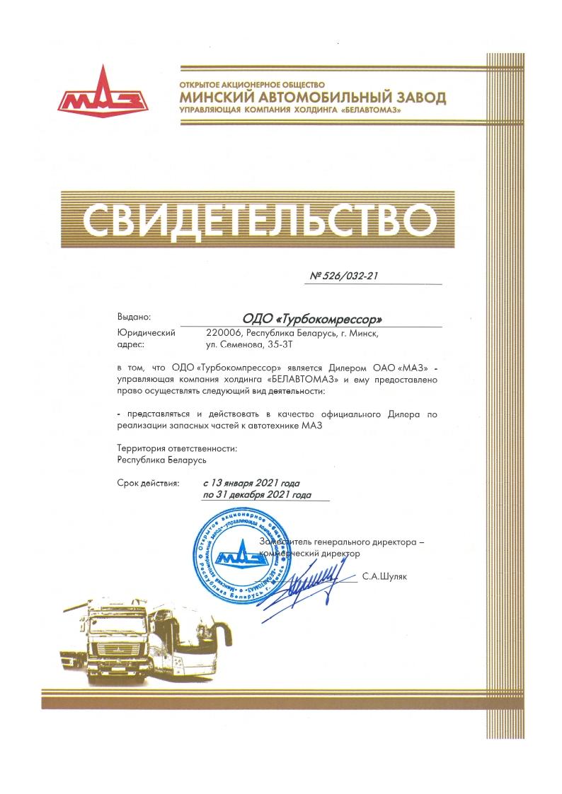 """ДИЛЕР ОАО """"МАЗ"""" 2021 ГОДА"""