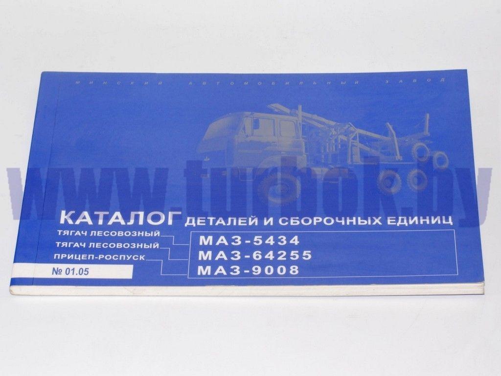 Каталог МАЗ-5434,64255,9008