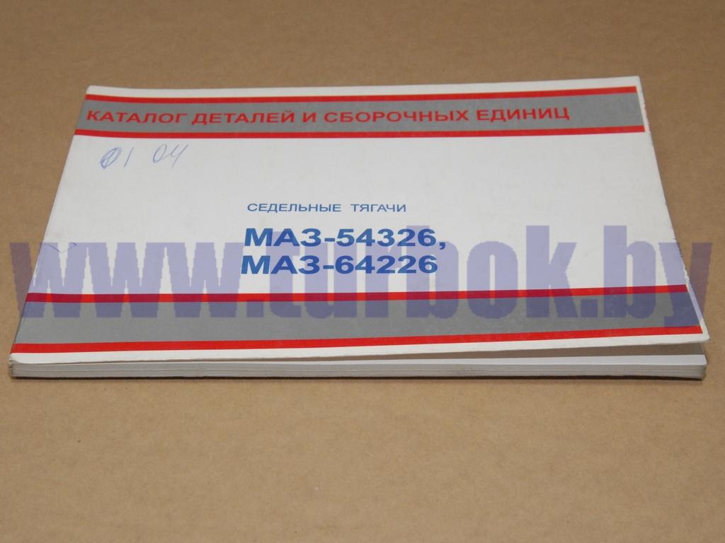 Каталог МАЗ-54326, 64226