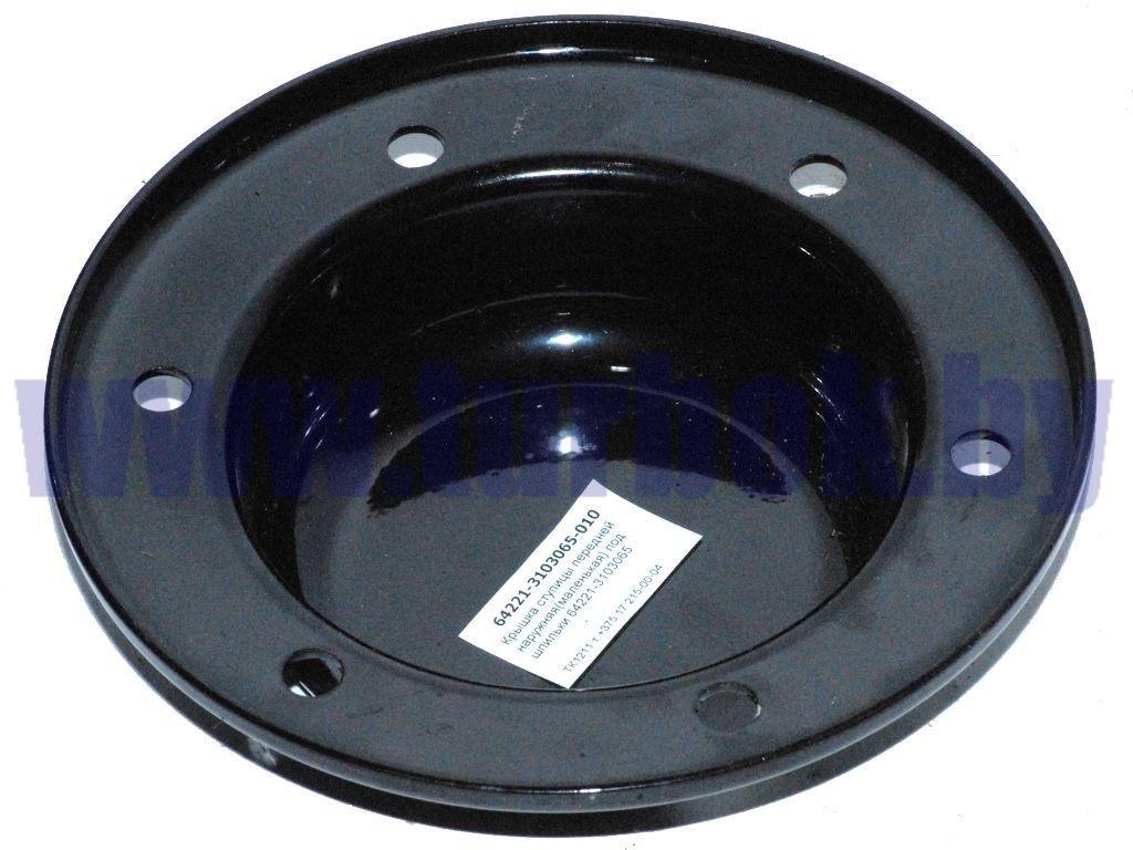 Крышка ступицы передней наружняя(маленькая) под шпильки 64221-3103065