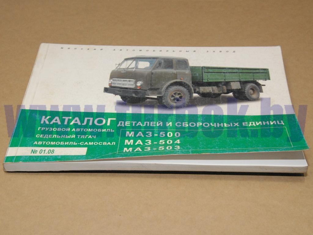 Каталог МАЗ-500,503,504