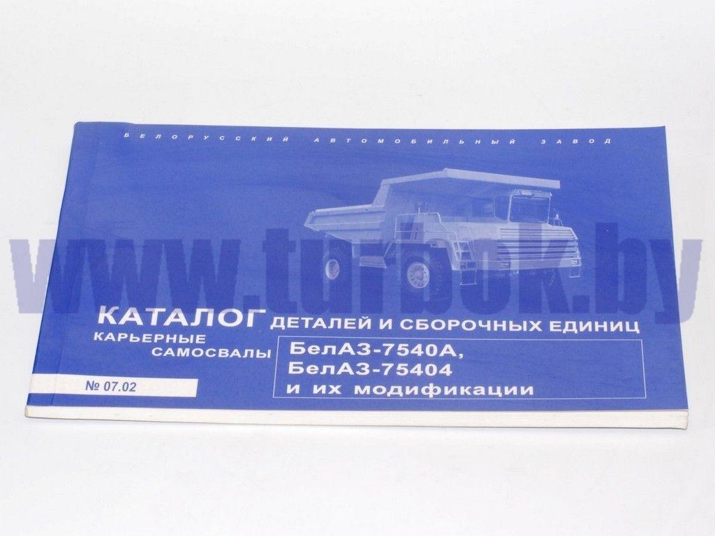 Каталог БелАЗ-7540,75404 и модификации