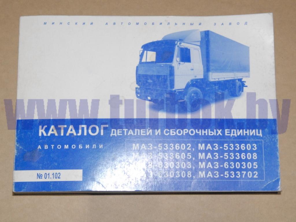 Каталог МАЗ-533602(03,05,08), 630303(05,08), 533702