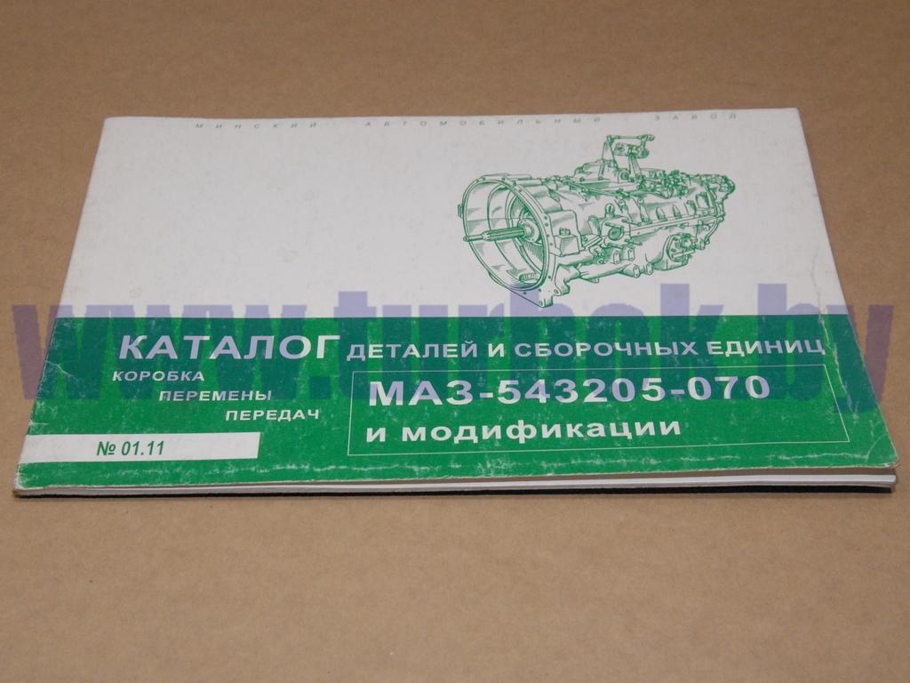 Каталог КПП-543205-070 и модификации