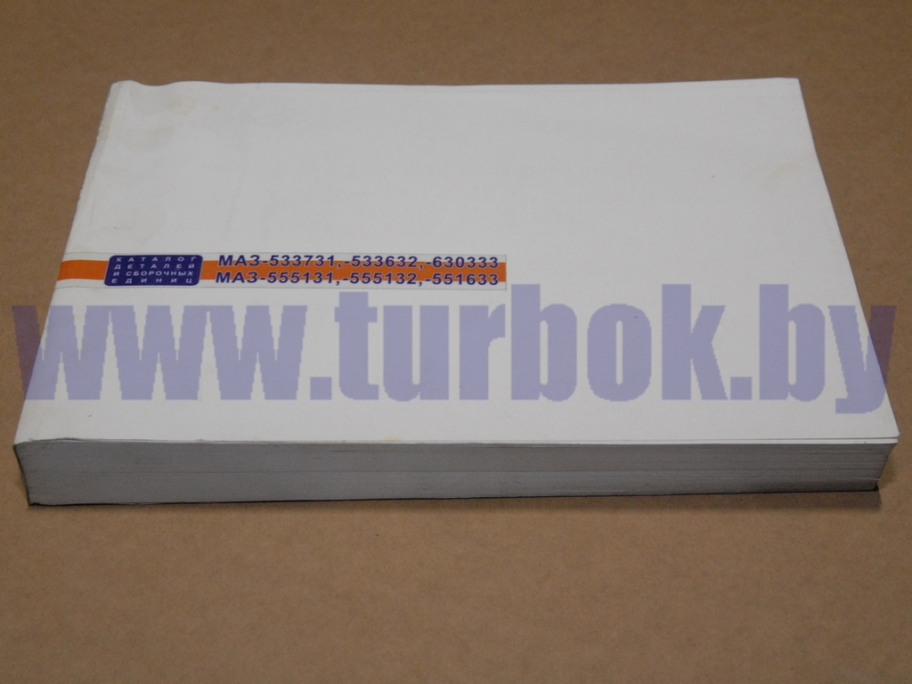 Каталог МАЗ-533731,-533632