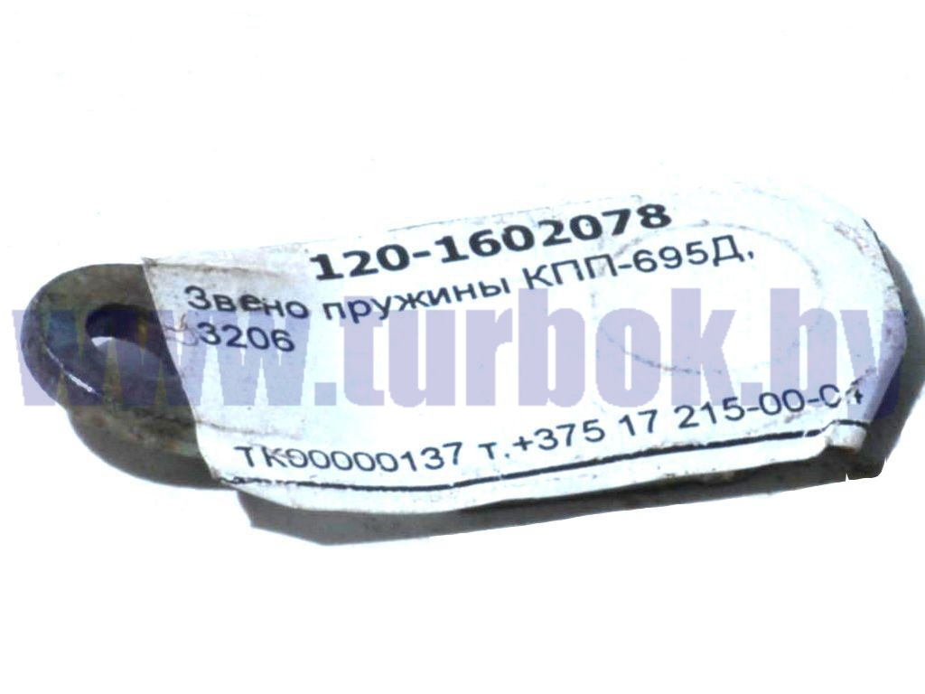 Звено пружины КПП-695Д, 3206