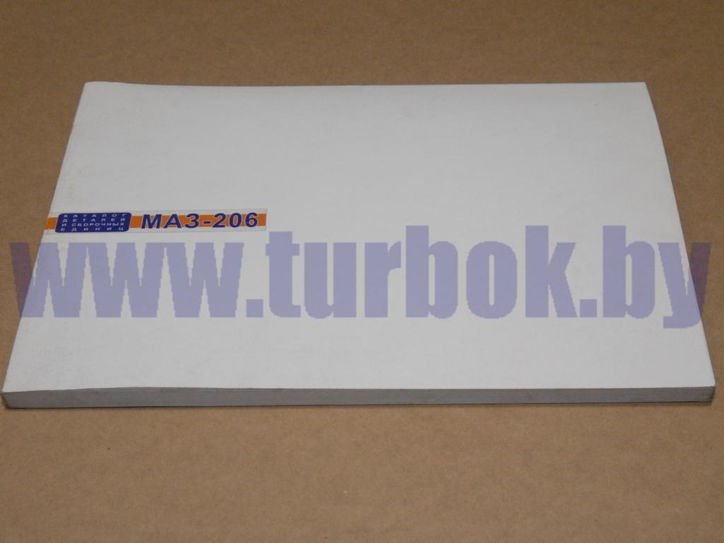 Каталог МАЗ-206,-226