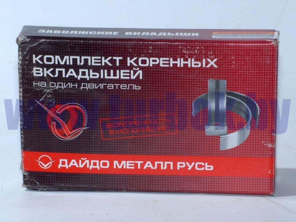 Вкладыши коренные 238-102-4/1,0 ЗМЗ