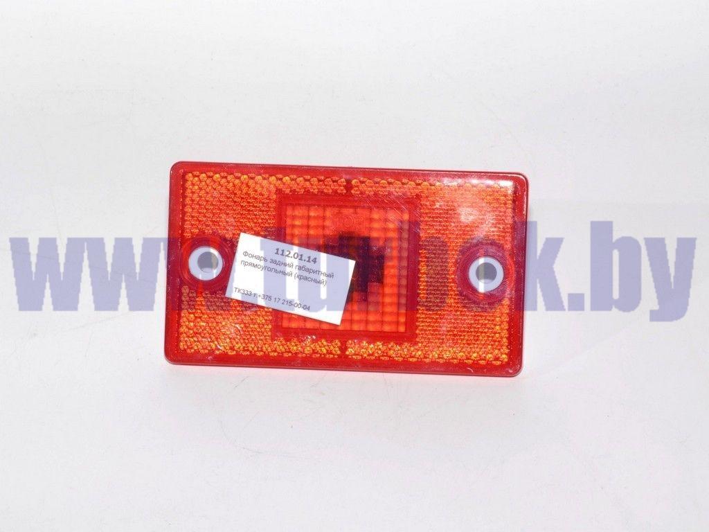 Фонарь задний габаритный прямоугольный (красный) лампочка 5W