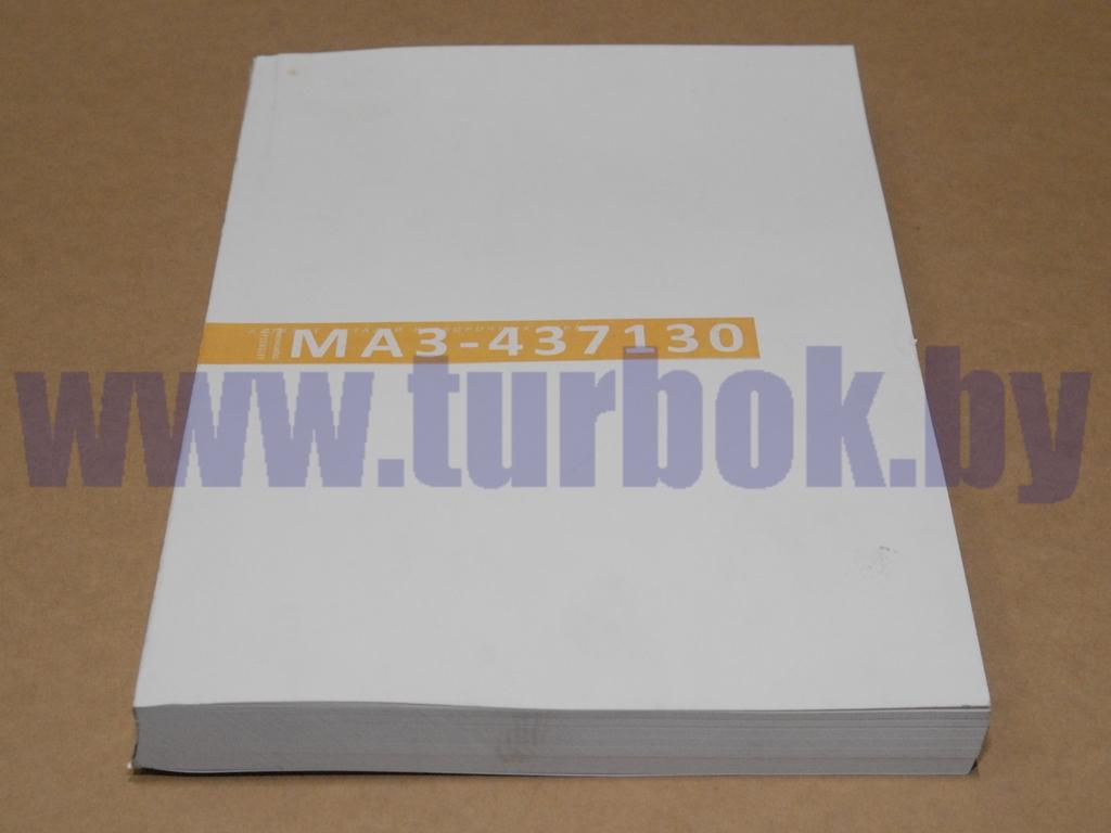 Каталог МАЗ-437130