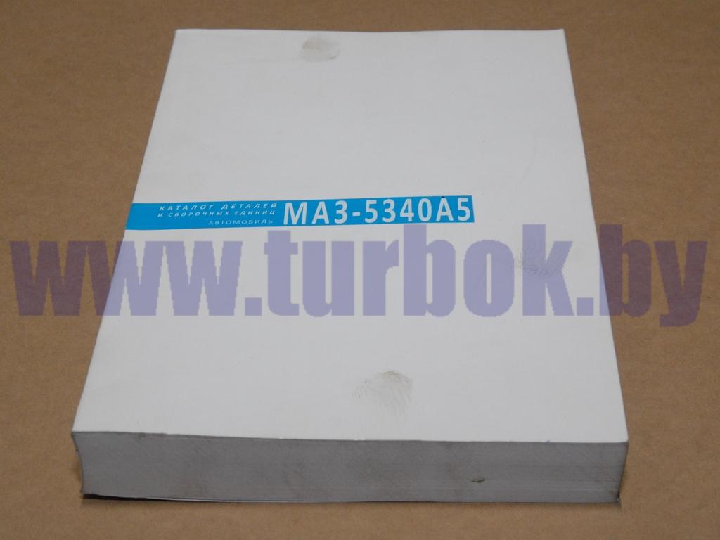 Каталог МАЗ-5340А5
