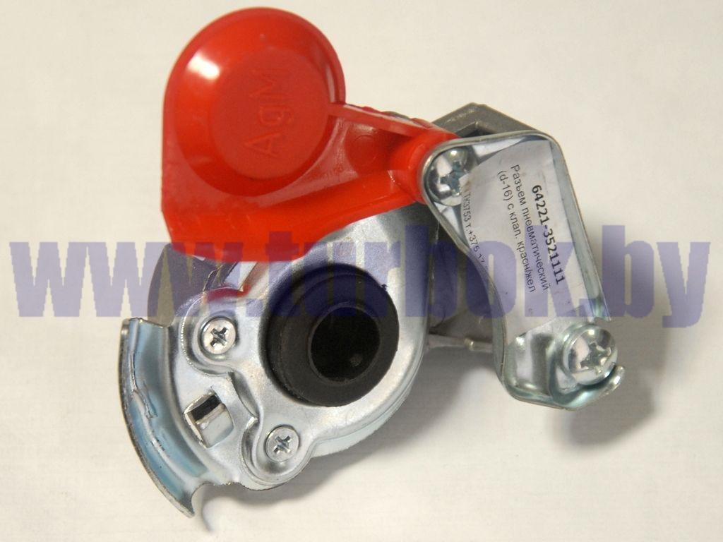 Головка соединительная М16 с клапаном жёлтая/красная
