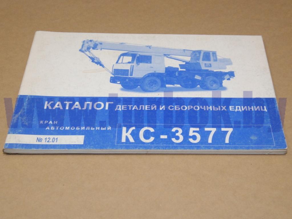 Каталог КС-3577