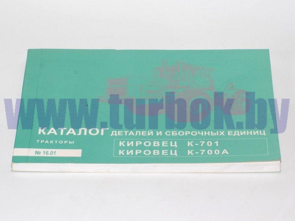 Каталог К-701, 700А