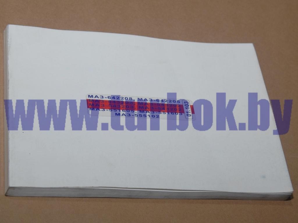 Каталог МАЗ-543202(5,3,8), 551603(5), 555102, 642205(8)