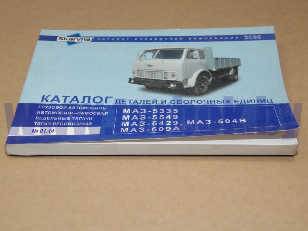 Каталог МАЗ-5335,5549,5429,5430,509А,504В